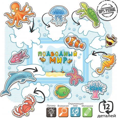 Рамка-вкладыш «Подводный мир»