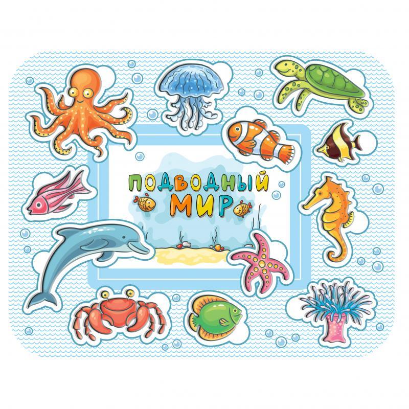 Рамка-вкладыш «Подводный мир» фото