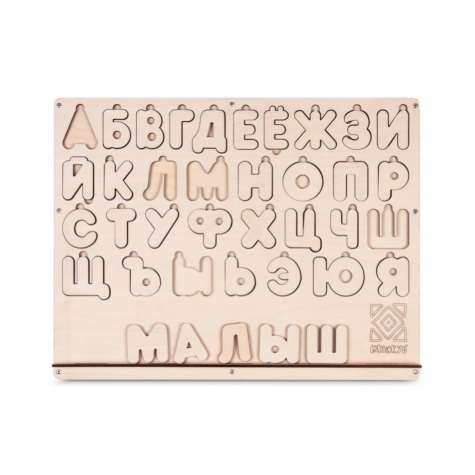 Обучающий русский алфавит без цифр
