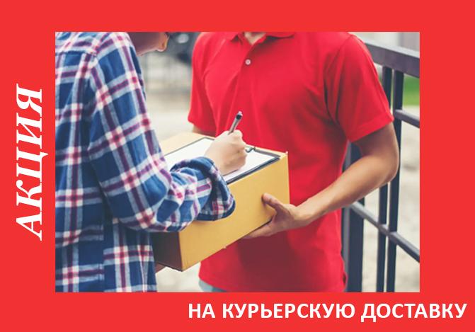 Акция на бесплатную доставку до двери