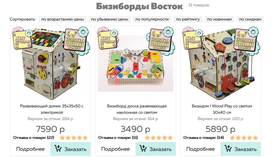 Бесплатная доставка бизибордов i wood play