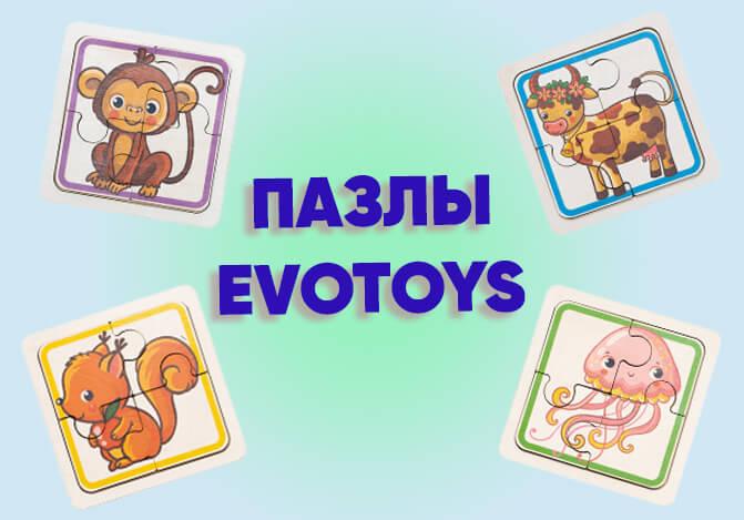 Ура! Теперь в продаже – еще и пазлы EvoToys!