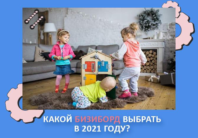 Какой бизиборд выбрать в 2021 году?
