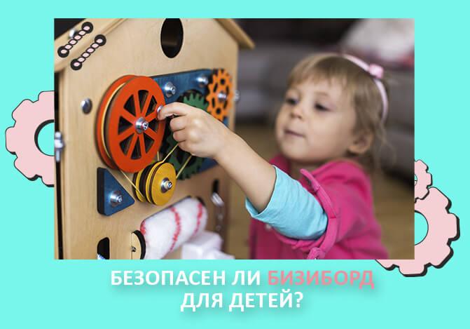 Безопасен ли бизиборд для детей?